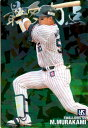 カルビー2021 プロ野球チップス 最多打点カード No.RL-12 村上宗隆