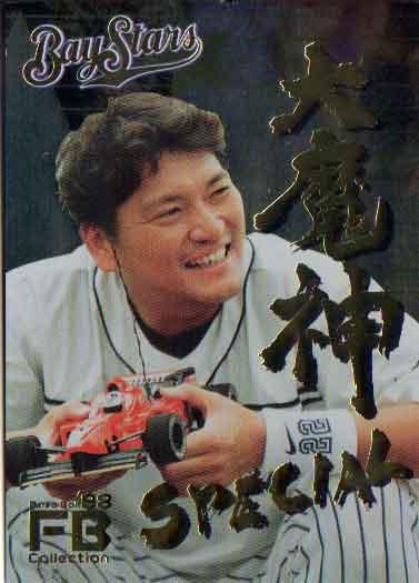 未来蜂1998 横浜ベイスターズ 大魔神スペシャル No.DA7 佐々木主浩画像