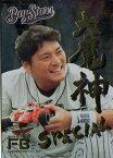 未来蜂1998 横浜ベイスターズ 大魔神スペシャル No.DA7 佐々木主浩
