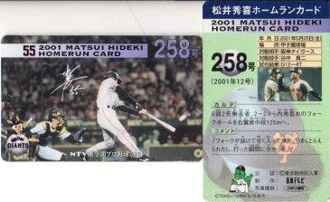 松井秀喜 ホームランカード 258号