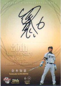 BBM2014 プロ野球80周年カード・打者編 直筆サインカード 金本知憲 /30