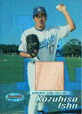 石井一久 2002 Topps Bowmans Best Bat Card Kaz Ishii