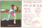 カルビー1982 プロ野球チップス No.697 山田久志(A)