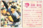 カルビー1983 プロ野球チップス No.320 浅野啓司