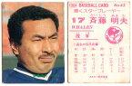 カルビー1984 プロ野球チップス No.43 斉藤明雄(A)