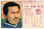 カルビー1984 プロ野球チップス No.43 斉藤明雄(B)