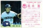 カルビー1984 プロ野球チップス No.350 高木豊(B)