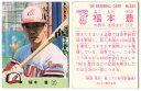 カルビー1984 プロ野球チップス No.580 福本豊