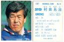 カルビー1987 プロ野球チップス No.14 村田兆治(A)