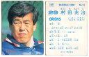 カルビー1987 プロ野球チップス No.14 村田兆治(B)
