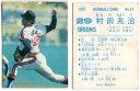 カルビー1987 プロ野球チップス No.37 村田兆治