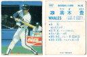 カルビー1987 プロ野球チップス No.45 高木豊(A)