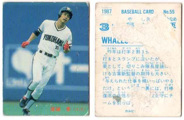 カルビー1987 プロ野球チップス No.55 屋敷要