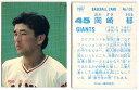 カルビー1987 プロ野球チップス No.135 岡崎郁(B)