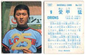 カルビー1987 プロ野球チップス No.137 愛甲猛