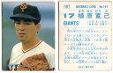 カルビー1987 プロ野球チップス No.147 槙原寛己