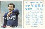 カルビー1987 プロ野球チップス No.271 斉藤明雄(B)