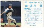 カルビー1987 プロ野球チップス No.312 高木豊