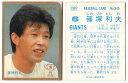 カルビー1987 プロ野球チップス No.345 篠塚利夫(金枠・B) 1