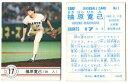 カルビー1990 プロ野球チップス No.1 槙原寛己(B)