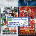 【メール便送料込】プロ野球カードお任せ10パック セ・リーグセットの商品画像