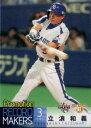 BBM2006 レコードメーカーズ プロモーションカード No.P08 立浪和義