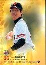 BBM2008 ベースボールカード ルーキーエディション プロモーションカード No.4 村田透