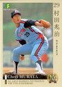 BBM2009 プロ野球OBクラブオフィシャルカードセット プロモーションカード No.PR-3 村田兆治