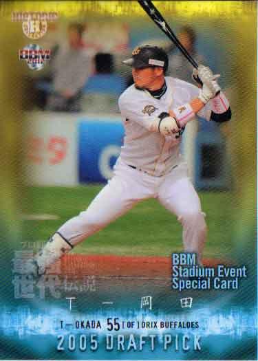 BBM2012 プロ野球最強世代伝説 プロモーションカード(Stadium) No.SS9 T-岡田