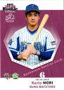 BBM2020 ベースボールカード ルーキーエディション プロモーションカード(Bookstore Special) No.BS08 森敬斗