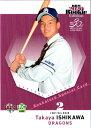 BBM2020 ベースボールカード ルーキーエディション プロモーションカード(Bookstore Special) No.BS11 石川昂弥