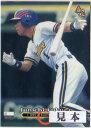 BBM1997 ベースボールカード レギュラーカード 150円カード(No.325-No.381)