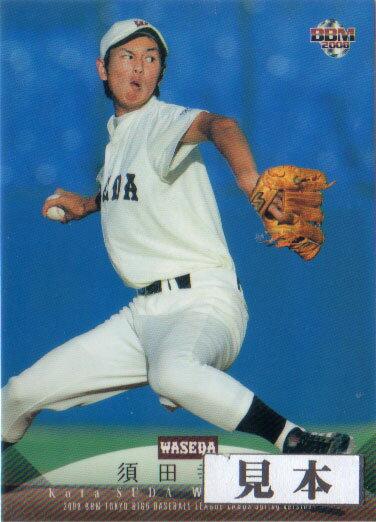 BBM2008春 東京六大学野球カードセット レギュラーカード 150円カード(No.2)