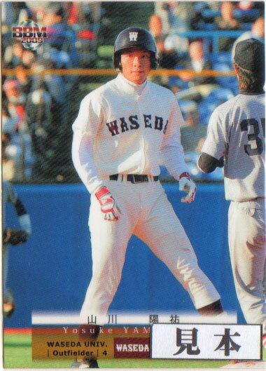 BBM2009春 東京六大学野球カードセット レギュラーカード 300円カード