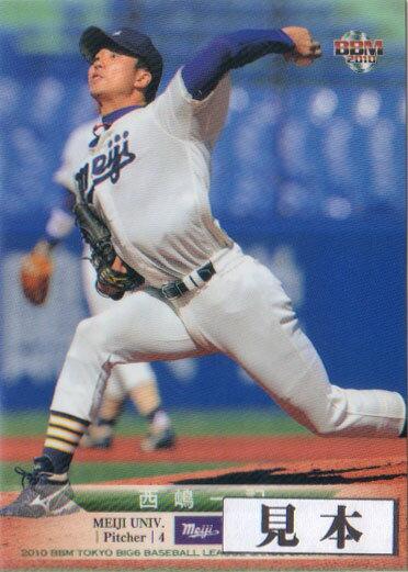 BBM2010春 東京六大学野球カードセット レギュラーカード 300円カード