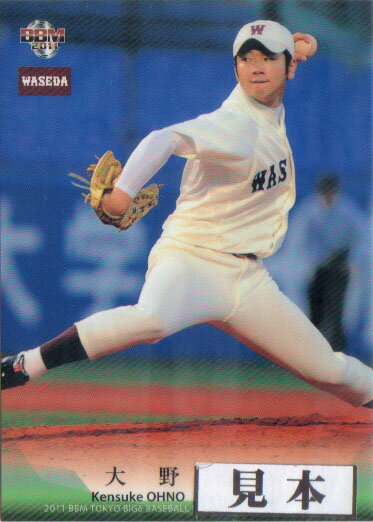 BBM2011春 東京六大学野球カードセット レギュラーカード 150円カード(No.1)