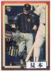 BBM2012 名勝負シリーズ Vol.1 「10.8決戦 1994 中日vs巨人」 レギュラーカード 150円カード