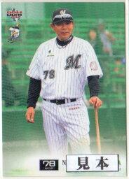 BBM2012 千葉ロッテマリーンズ レギュラーカード 100円カード(No.1-No.35)