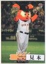 BBM2013 プロ野球マスコットカード OUR FRIENDS レギュラーカード 150円カード(No.1)