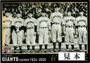 BBM2020 読売ジャイアンツヒストリー 1934-2020 レギュラーカード 150円カード