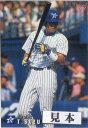 カルビー1999 プロ野球チップス レギュラーカード 100円カード(No.1-No.142)