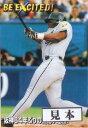 カルビー2002 プロ野球チップス Be Excited!カード 1