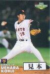 カルビー2003 プロ野球チップス 開幕戦カード 400円カード