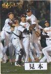 カルビー2014 プロ野球チップス 第一弾 リーグ優勝・クライマックシリーズ・日本シリーズ・開幕投手 300円カード