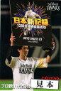 カルビー2021 プロ野球チップス レギュラーカード100円カード(No.150-No.216)