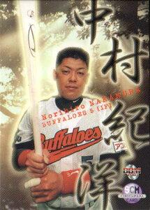 スポーツカードマガジン 付録カード No.25 中村紀洋