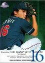 スポーツカードマガジン 付録カード(白) No.66 石井一久