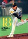 スポーツカードマガジン 付録カード(黄) No.70 新垣渚