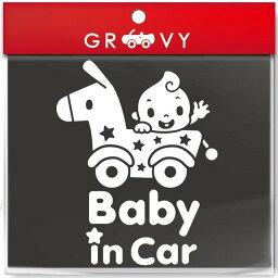 赤ちゃん 子供 乗ってます ステッカー baby in car 木馬 漫画風 手を振る赤ちゃん 車 自動車 エンブレム シール デカール アクセサリー ブランド アウトドア グッズ 雑貨 おもしろ かっこいい おしゃれ