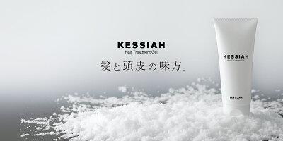 KESSIAHケサイア
